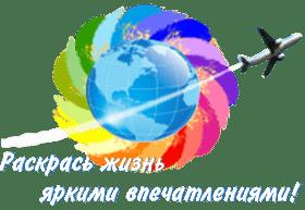 Краски Мира Новосибирск