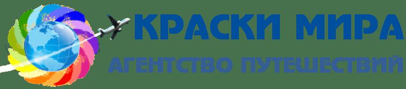 Логотип турфитмы Краски Мира